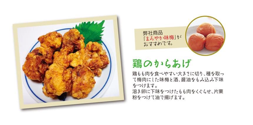 梅のレシピ1